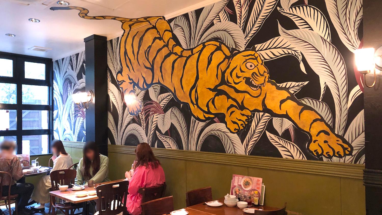 tiger gyoza
