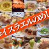 在住者によるテルアビブのレストラン45軒のまとめ(地図&実食レポ付き)