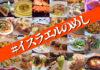 在住者が作ったテルアビブのレストランマップ50軒分(食レポ付き)