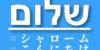 イスラエル旅行で最低限必要なヘブライ語フレーズ9つ
